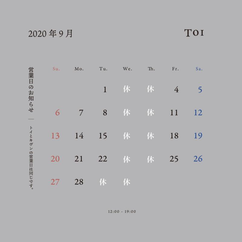 カレンダー202009_toi