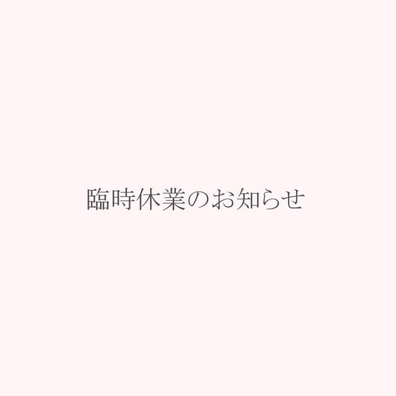 36_お休みのお知らせ