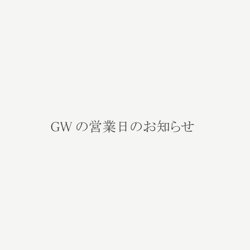 \GWの営業日のお知らせ_2\