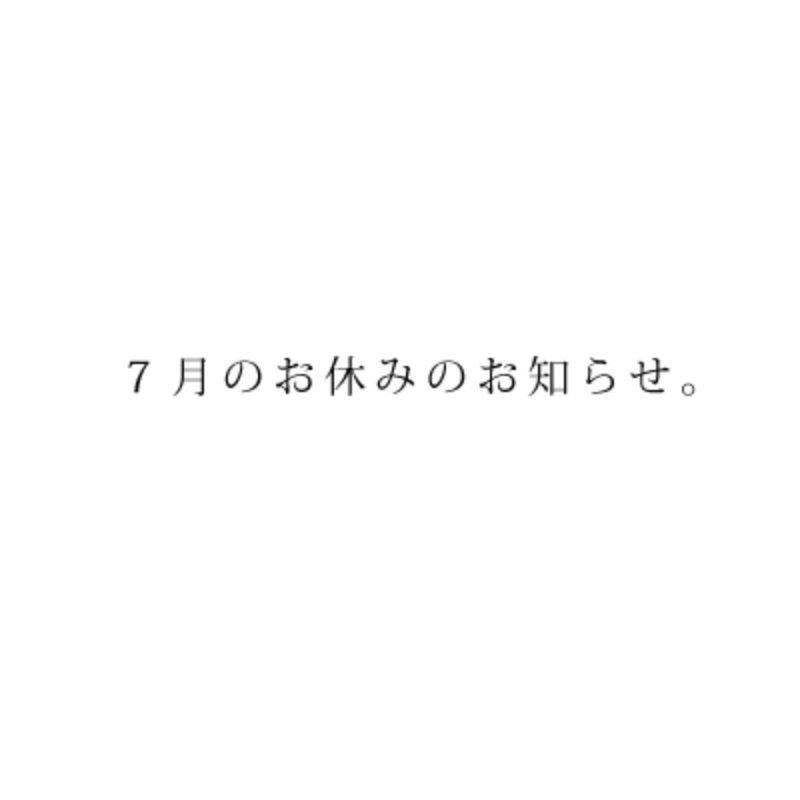 July_holiday