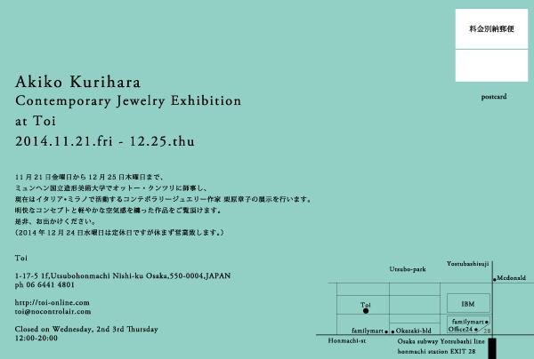 kurihara_2014dm_omotew600